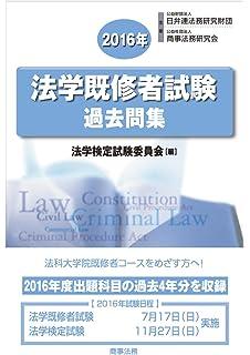2015年法学既修者試験過去問集 |...