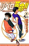 リベロ革命!!(3) (少年サンデーコミックス)