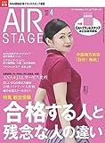 AIR STAGE (エア ステージ) 2019年4月号