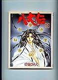 八犬伝 (1) (ニュータイプ100%コミックス)