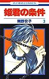 姫君の条件 3 (花とゆめコミックス)