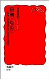 復興〈災害〉-阪神・淡路大震災と東日本大震災 (岩波新書)