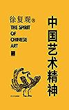 中国艺术精神 (探讨中国艺术精神奠基之作,不可不知的艺术界经典巨作)