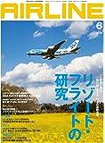 AIRLINE (エアライン) 2019年6月号