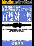 日本連邦宇宙軍重巡洋艦『高尾』3: 百隻対一隻・ツシマ海峡の死闘! 辺境艦隊シリーズ