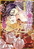 蜜夜の薔薇にくちづけを (ミッシィコミックス/YLC DX Collection)