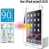MS factory iPad mini / mini2 / mini3 対応 ブルーライトカット 90% ガラスフィルム 液晶保護 強化ガラス アイパッド ミニ ミニ2 ミニ3 ラウンドエッジ加工 90日保証 FD-IPDM3-BLUE-AB
