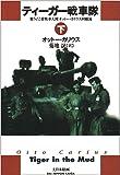 ティーガー戦車隊―第502重戦車大隊オットー・カリウス回顧録〈下〉