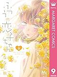 ふつうの恋子ちゃん 9 (マーガレットコミックスDIGITAL)