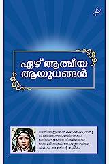 EZHU ATHMEEYA AYUDHANGAL: ഏഴ് ആത്മീയ ആയുധങ്ങൾ (Malayalam Edition) Kindle Edition