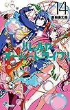 ハレルヤオーバードライブ! 14 (ゲッサン少年サンデーコミックス)