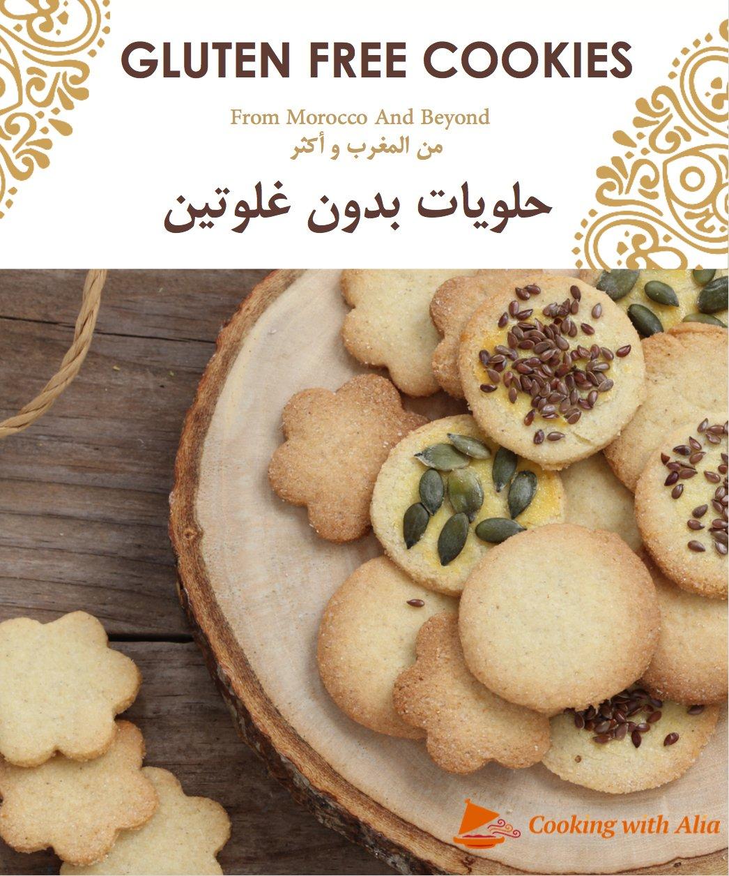 Gluten Free Cookies حلويات بدون غلوتين  CookingWithAlia Series Book 3   English Edition