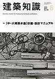 建築知識2013年6月号