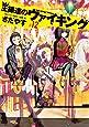 王様達のヴァイキング (12) (ビッグコミックス)