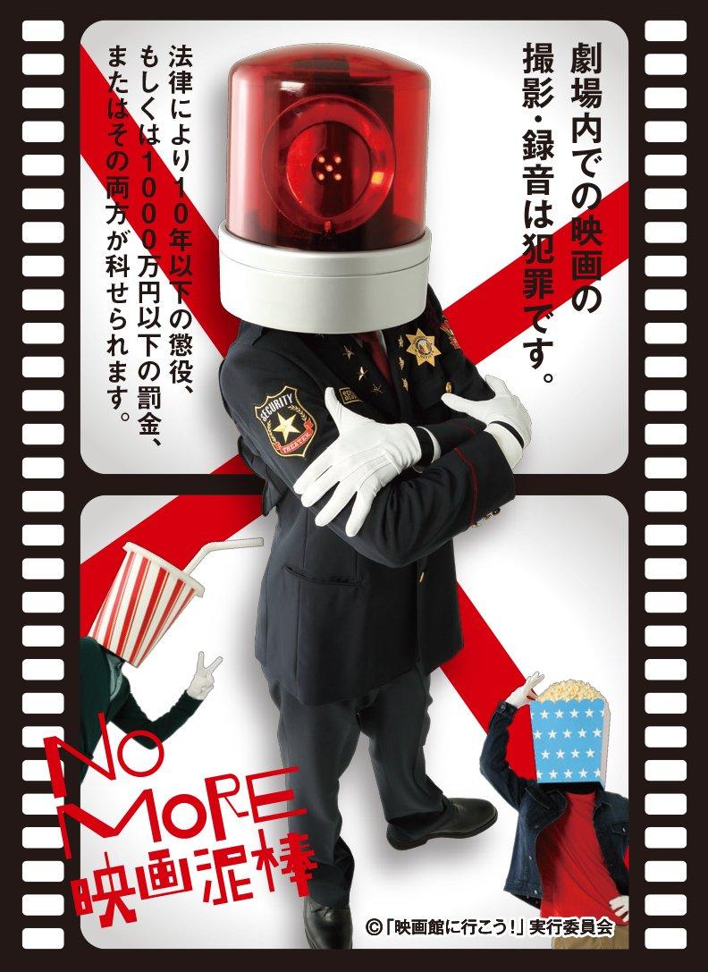 Carattere manica NO NO NO MORE ladro film lampada pattuglia uomo B (EN-103) 24ac4f