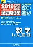大学入試センター試験過去問題集数学1・A,2・B 2019 (大学入試完全対策シリーズ)