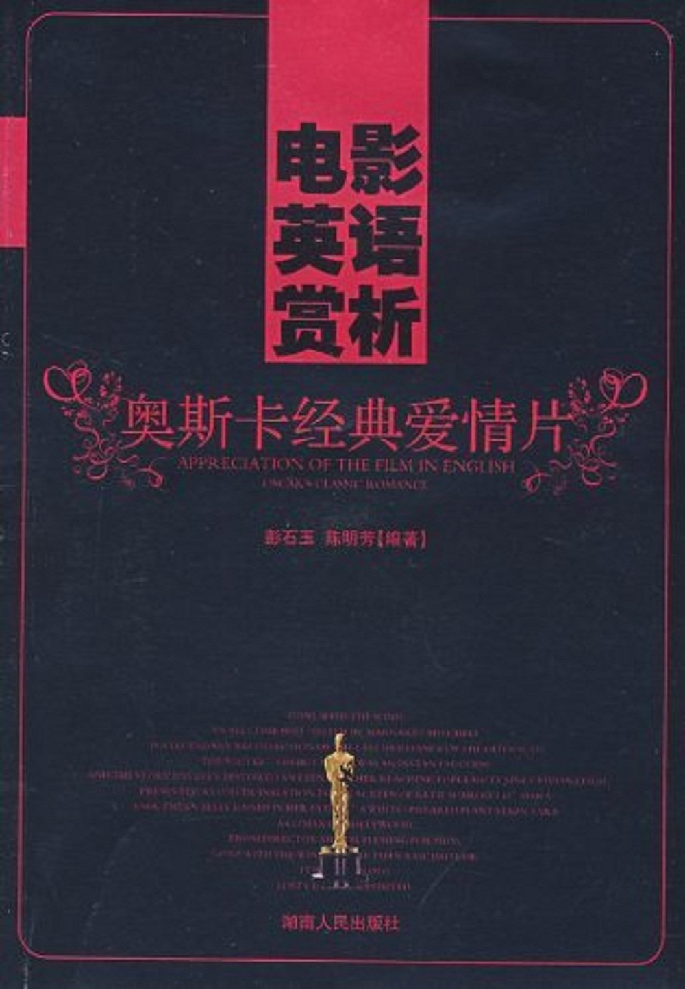 Download English movie appreciation of Oscar s classic Romance (Chinese Edition) pdf epub