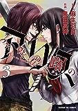 今際の路のアリス(3) (サンデーGXコミックス)