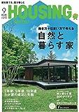 月刊 HOUSING (ハウジング) 2017年 9月号