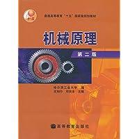 机械原理(第2版)(附光盘1张)