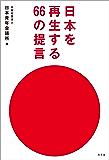 日本を再生する66の提言 (幻冬舎単行本)