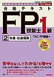 合格テキスト FP技能士1級 (2) 年金・社会保険 2015-2016年 (よくわかるFPシリーズ)