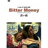 苦い銭 [DVD]