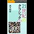 私撰21世紀のクラシックCD 200