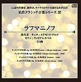 伝説の作曲家、指揮者、オーケストラの名演がよみがえる! 名作クラシック音楽シリーズ35 ラフマニノフ チェロソナタト短調, Op. 19 第1楽章 他全4曲(1946)