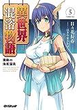 異世界混浴物語 5 激動の海底温泉 (オーバーラップ文庫)