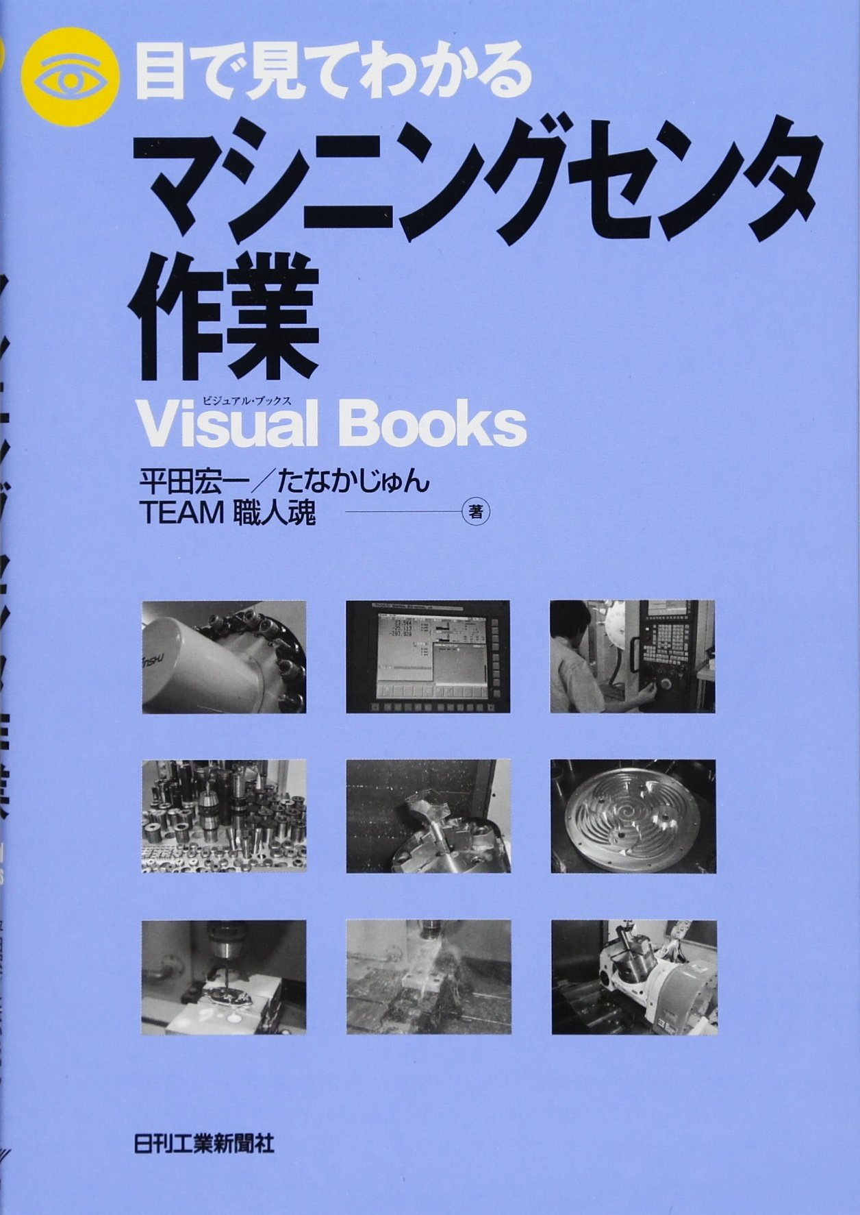 Read Online Me de mite wakaru mashiningu senta sagyō PDF