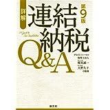 詳解・連結納税Q&A (第9版)