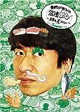 寺門ジモンの常連めし~奇跡の裏メニュー~ メニュー5 [DVD]