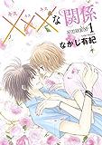 xxxな関係[1話売り] story01 (花とゆめコミックススペシャル)