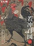 別冊太陽227 若冲百図 (別冊太陽 日本のこころ 227)