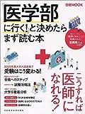 「医学部に行く! 」と決めたらまず読む本 (日経ムック)