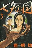 七夕の国(3) (ビッグコミックス)