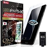 【 ブルーライト 87% カット】 AQUOS sense2 ガラスフィルム アクオス センス2 (SHV43 SH-01L SH-M08) ブルーライトカット 目に優しい (眼精疲労, 肩こりに) 6.5時間コーティング OVER's ガラスザムライ(らくらくクリップ付き)