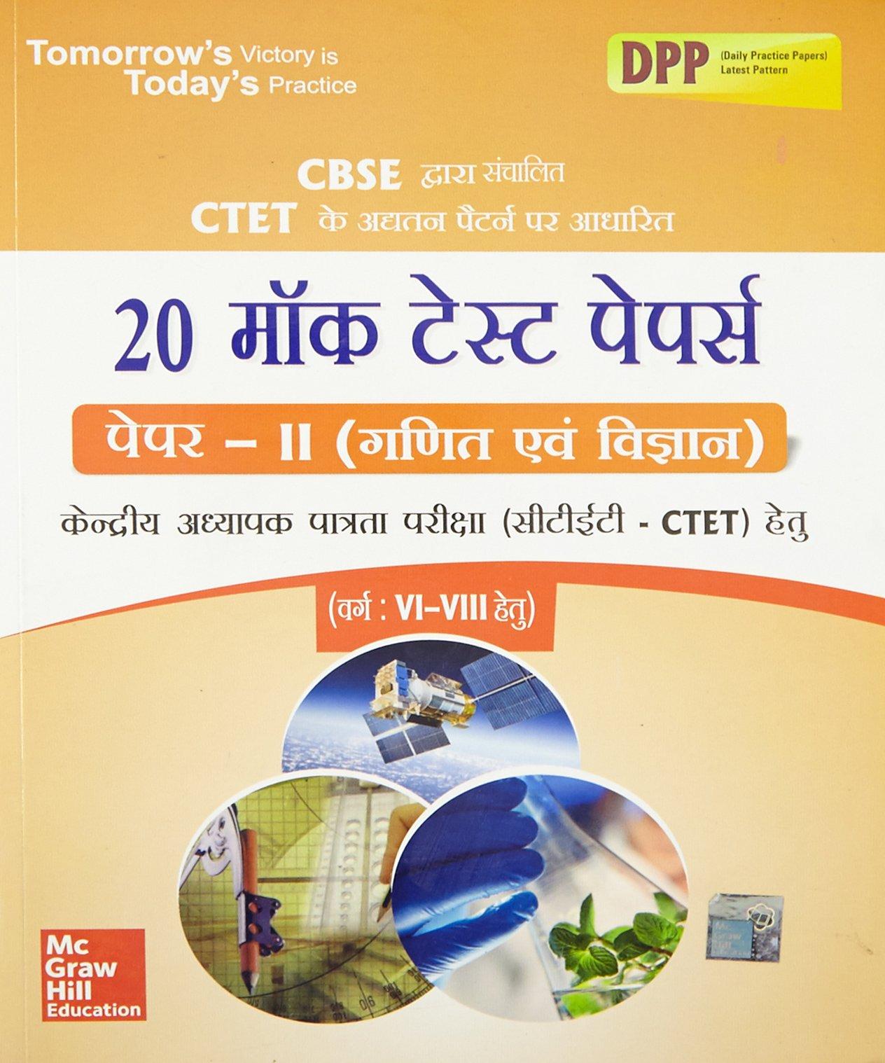 Read Online CTET 20 MOCk Test Papers For Paper - II Ganit Evam Vigyan (Varg VI - Viii) PB pdf
