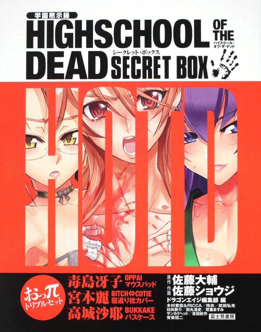 highschool of the dead in english