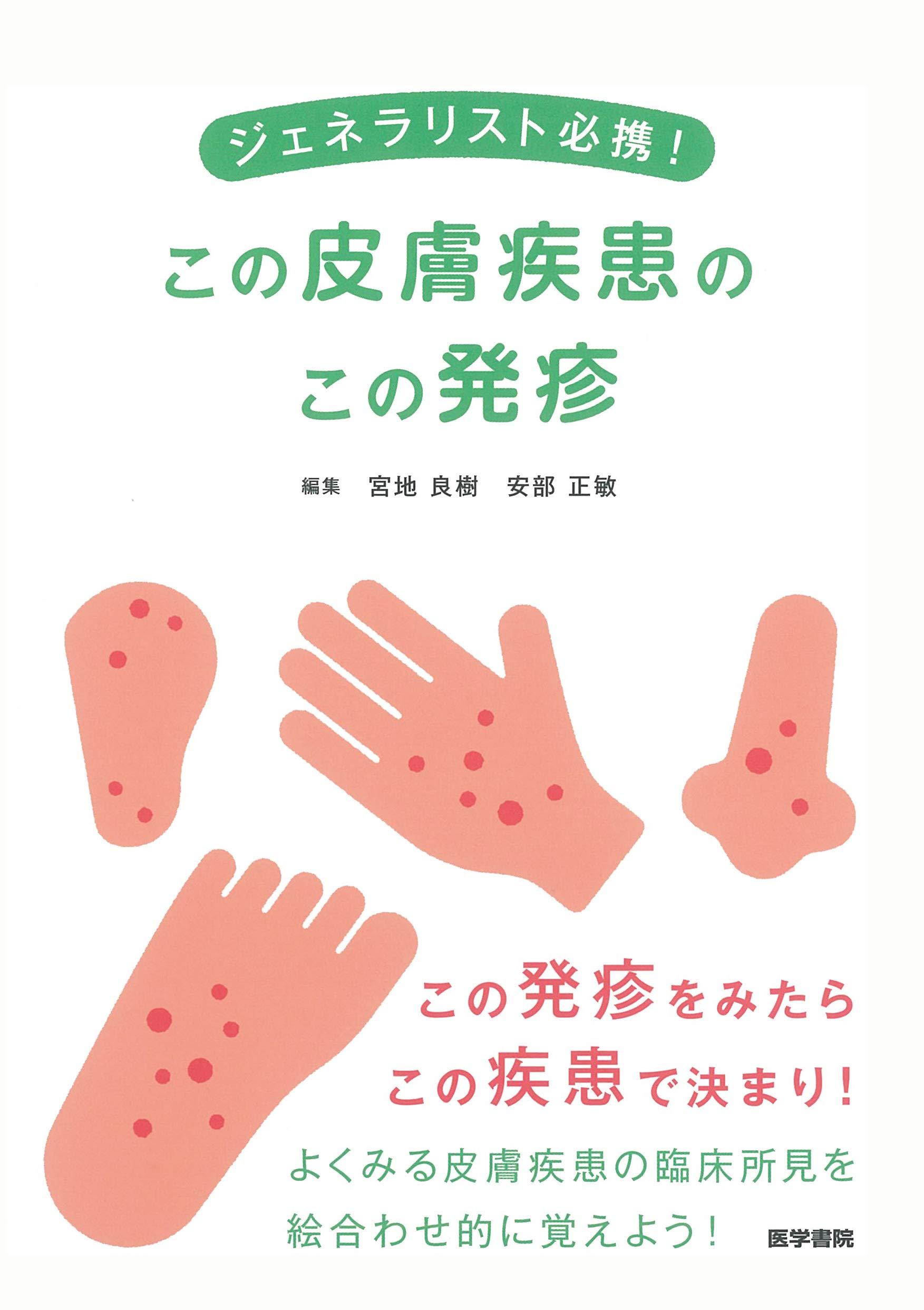 の コロナ 発疹 皮膚