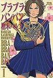ブラブラバンバン(1) (ヤングサンデーコミックス)