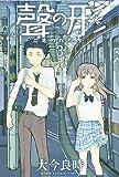 聲の形(3) (講談社コミックス)