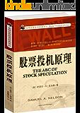 股票投机原理 (全球证券投资经典译丛)