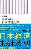 増補改訂 よくわかる日本経済入門 (朝日新書)