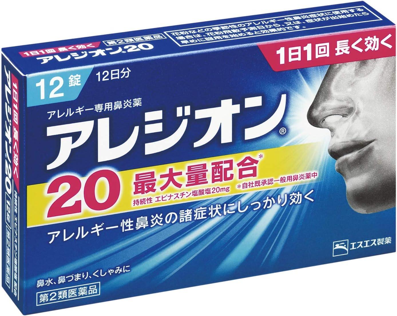 【第2類医薬品】アレジオン20 12錠 ※セルフメディケーション税制対象商品
