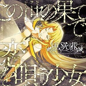 この世の果てで恋を唄う少女YU-NO DVD