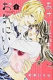 あさひ先輩のお気にいり(3) (講談社コミックス別冊フレンド)