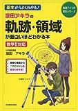 坂田アキラの 軌跡・領域が面白いほどわかる本 (坂田アキラの理系シリーズ)