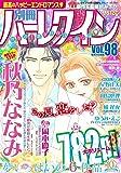別冊ハーレクインVol.98 (ハーレクイン増刊)